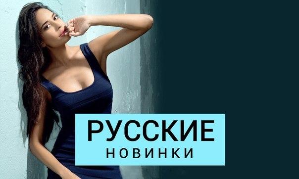 МУЗЫКА РУССКАЯ НОВИКА2016 СЛУШАТЬ ОНЛАЙ СКАЧАТЬ БЕСПЛАТНО
